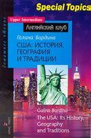 США: история, география и традиции