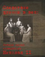 Следствие длиною в век. Гибель семьи императора Николая II