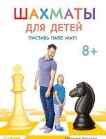 Шахматы для детей. Поставь папе мат!