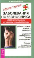 Заболевания позвоночника. Современный взгляд на лечение и профилактику