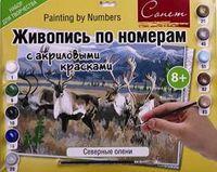"""Картина по номерам """"Северные олени"""" (300х420 мм)"""