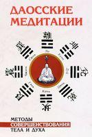 Даосские медитации. Способы совершенствования тела и духа (м)
