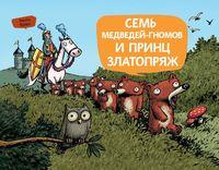 Семь медведей-гномов и принц Златопряж