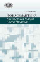 Фонасемантыка паэтычнага твора Алеся Разанава