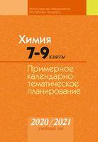 Химия. 7-9 классы. Примерное календарно-тематическое планирование. 2018/2019 учебный год