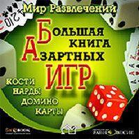 Мир развлечений. Большая книга азартных игр