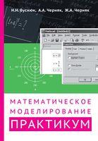 Математическое моделирование. Практикум