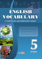 Словарь по английскому языку. English vocabulary. 5 класс