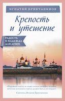 Радость и надежда для души. Православная классика