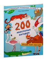 200 хвостатых загадок (+ наклейки)