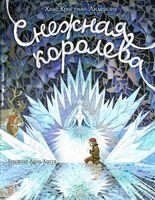 Книга-представление. Снежная королева