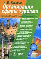 Организация сферы туризма (+ CD)