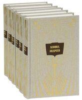 Леонид Андреев. Собрание сочинений в 6 томах (комплект из 6 книг)