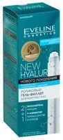 """Гель-лифтинг для кожи вокруг глаз """"New Hyaluron 4D"""" (15 мл)"""