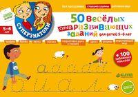 50 веселых суперразвивающих заданий для детей 5-6 лет (+ 100 забавных наклеек)