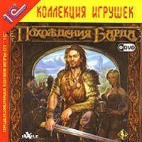 Похождения Барда (DVD)