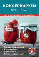 Консервируем фрукты и ягоды