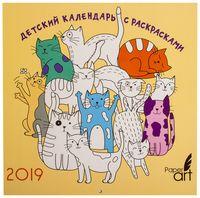 """Календарь настенный """"Paper art. Забавные коты"""" (2019)"""
