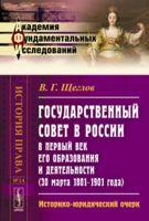 Государственный совет в России в первый век его образования и деятельности. 30 марта 1801-1901 года