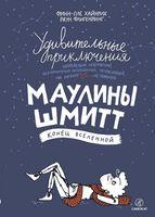 Удивительные приключения Маулины Шмитт. Конец Вселенной