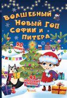 Волшебный Новый год Софии и Питера