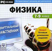 Виртуальный наставник + Готовые домашние задания. Физика 7-9 класс