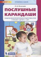 Послушные карандаши. Развитие мелкой моторики и подготовка руки к письму у детей 4-5 лет