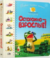 Первая книга малыша. Осторожно - взрослые!