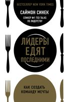 Лидеры едят последними. Как создать команду мечты (м)