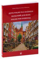Польский для всех