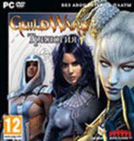Guild Wars: Трилогия