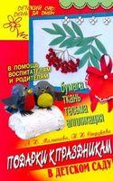 Подарки к праздникам в детском саду. Бумага, ткань, тесьма, аппликация