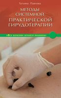 Методы системной практической гирудотерапии