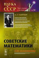 Советские математики. Мои воспоминания