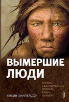 Вымершие люди. Почему неандертальцы погибли, а мы-выжили