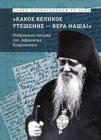 Какое великое утешение - вера наша! Избранные письма свт. Афанасия Ковровского