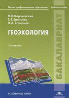 Геоэкология