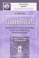 Гипнотизм. Теоретические основы и практическое применение. В общедоступном изложении (м)