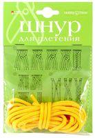 Шнур для плетения (3 м; желтый)