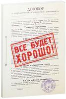"""Ежедневник """"Договор"""" (А5)"""