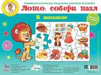 """Пазл мягкий """"В магазине"""" (48 элементов)"""