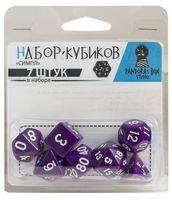 """Набор кубиков """"Симпл"""" (7 шт.; фиолетовый)"""