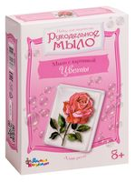 """Набор для изготовления мыла """"Алая роза"""""""
