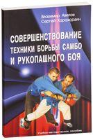 Совершенствование техники борьбы самбо и рукопашного боя