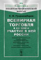 Всемирная торговля в XIX веке и участие в ней России (м)