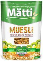 """Мюсли """"Matti. Тропические фрукты"""" (250 г)"""