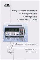 Лабораторный практикум по электротехнике и электронике в среде Multisim