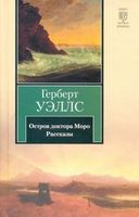 Остров доктора Моро. Рассказы