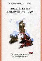 Знаете ли Вы Великобританию? Тесты по страноведению. Учебное пособие