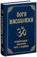 Йога Васиштха. Практическая философия йоги и веданты